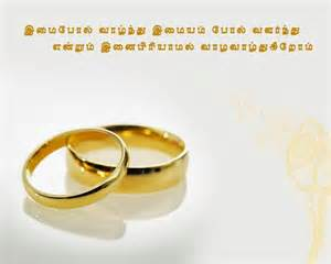 tamil wedding wishes from 365greetings