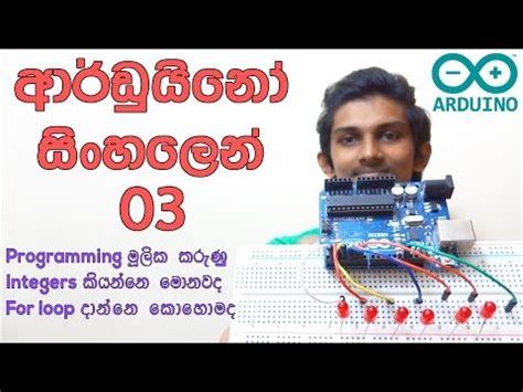 arduino tutorial in sinhala sinhala arduino tutorial 03 integers for loop simple