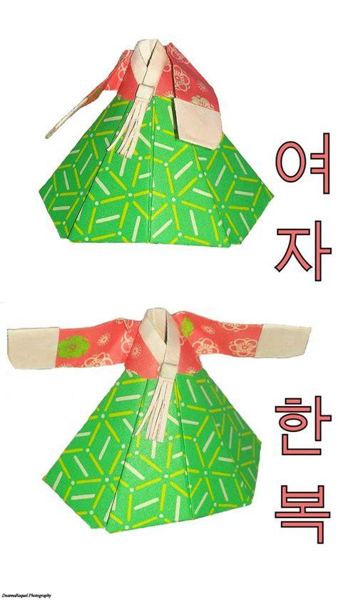 Korean Origami - paper hanbok korean s traditional dress 여자 한복