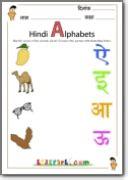 hindi alphabets worksheets hindi alphabets matching worksheets