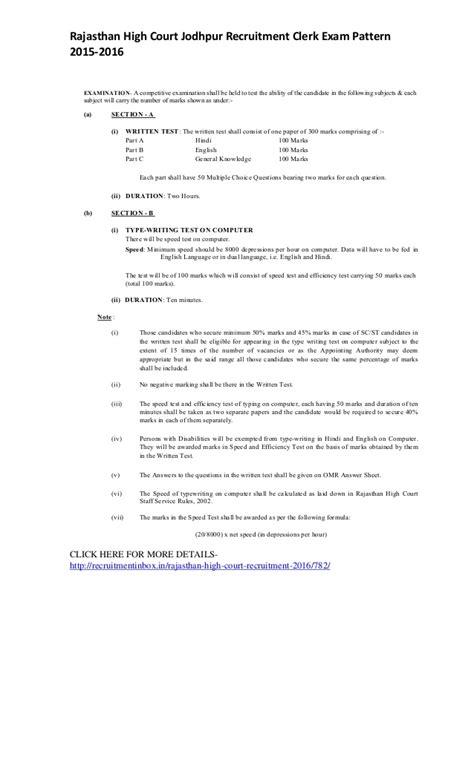 pattern of net exam 2015 rajasthan high court jodhpur recruitment clerk exam