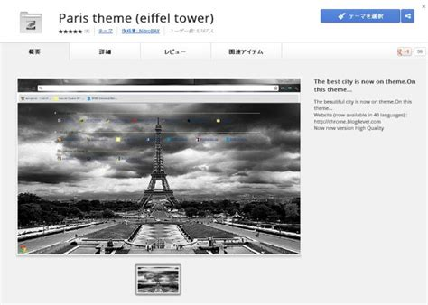 theme chrome paris 美しすぎるgoogle chrome グーグル クローム のテーマ デザイン スキン りんくさまさま