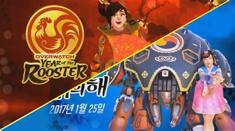 new year overwatch 2017 overwatch year of the rooster new year event
