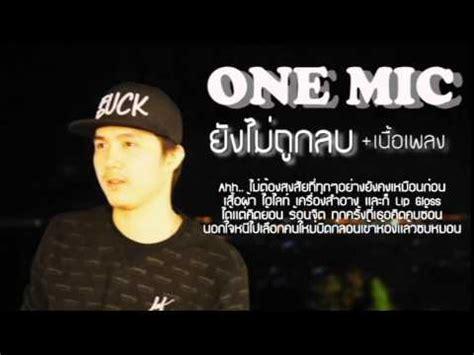 One Mic one mic ย งไม ถ กลบ เน อเพลง