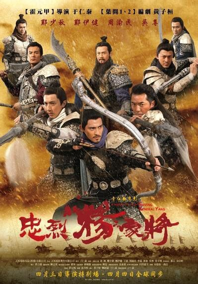 film action yang recommended 2013 chinese adventure movies china movies hong