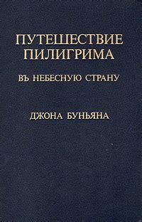 путешествие пилигрима в небесную страну читать книгу