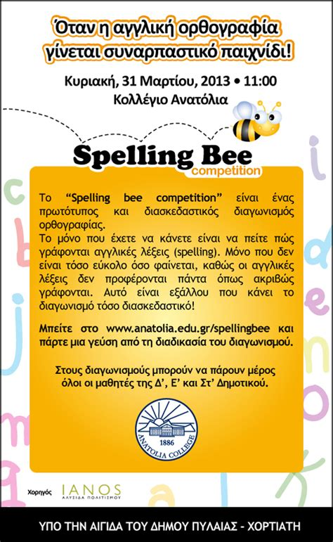 spelling bee invitation template spelling bee quotes quotesgram