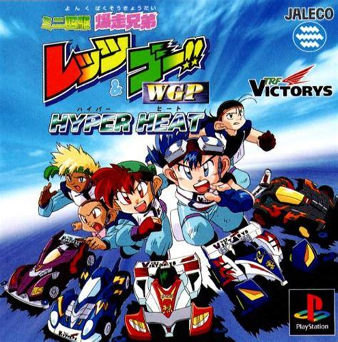 anime lets and go chokocat s anime video games 2071 bakusou kyoudai let s
