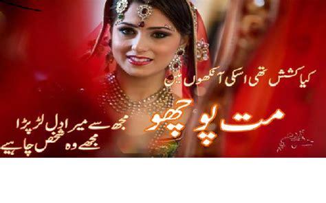 urdu shayeri 4 line romantic urdu romantic poetry in two lines images wallpapers