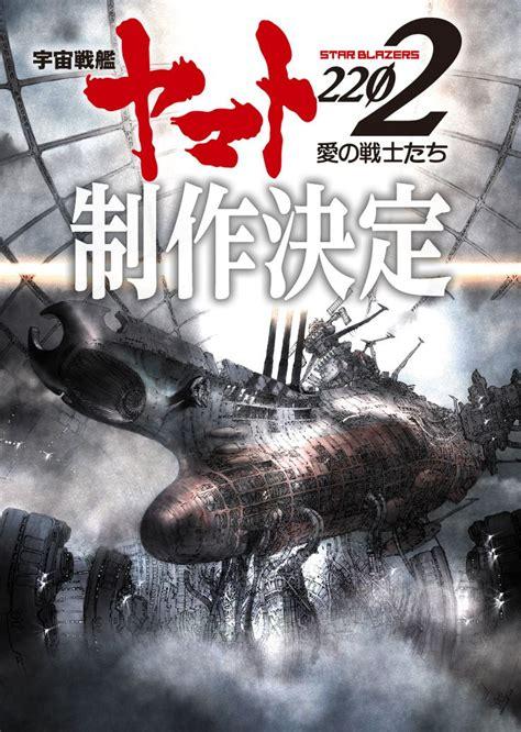Blender Cosmos Blazer 宇宙戦艦ヤマト2202 制作決定 yamato blazers 宇宙戦艦ヤマト