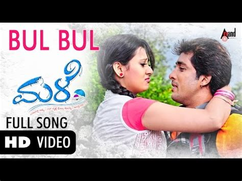 kannada new movies full 2016 bull bull challenging watch kannada new songs bul bul nille nille kaveri gaali