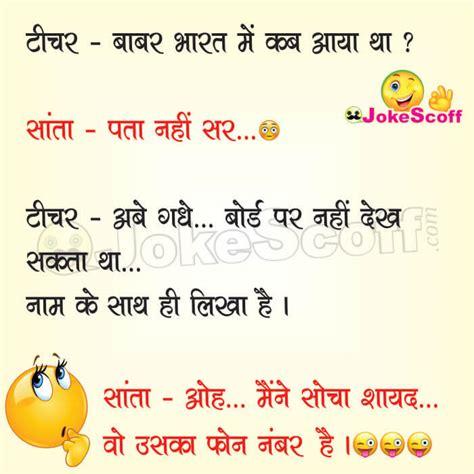 ???? ???? ??? ?? ???   Santa and Teacher Funny Jokes