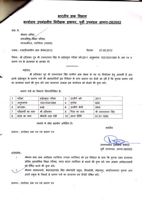 Verification Letter Sle For Student Board Of Secondary Education Madhya Bharat Gwalior