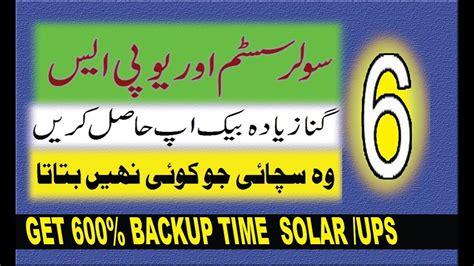 fan with battery backup solar dc fan vs ac fan battery backup vs calculation