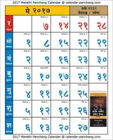 Calendar 2018 Marathi Pdf Free Kalnirnay 2017 Marathi Calendar Panchang