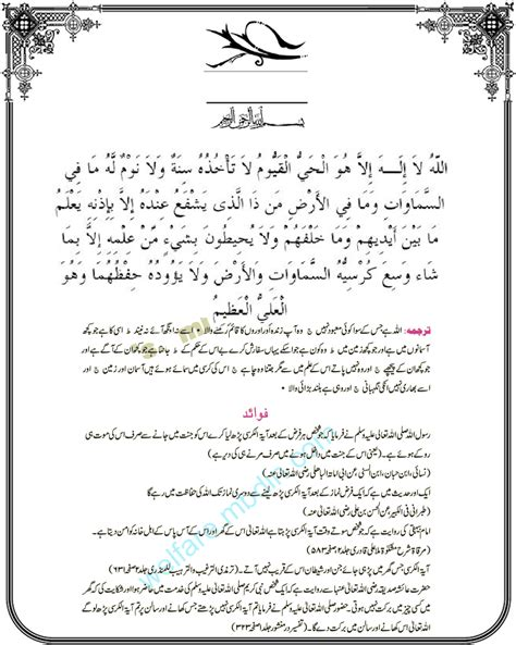 printable version of ayatul kursi ayatul kursi with urdu translater and tafseel desirulez me