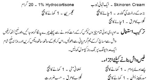 doctor khuram tips dr khurram mushir face and body hair removal tips in urdu
