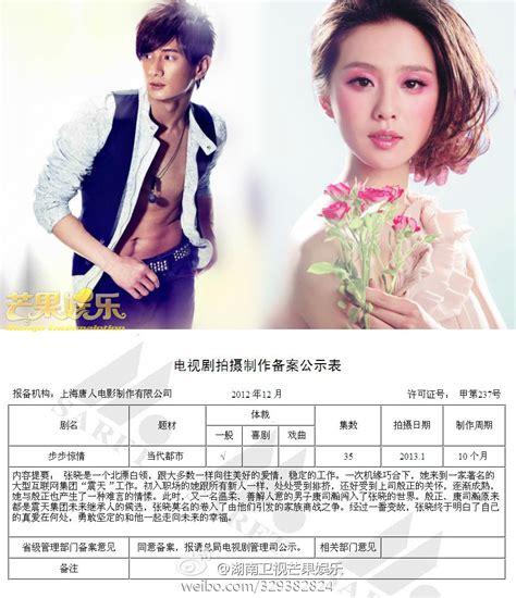 bu bu jing qing starts filming and alternate ending liu shi shi 刘诗诗 2 page 76