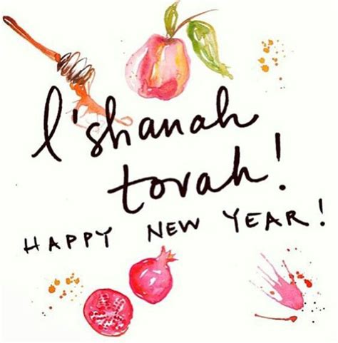 happy new year in hebrew shana tova happy new year 2016 rosh hashanah 5777 benjamin
