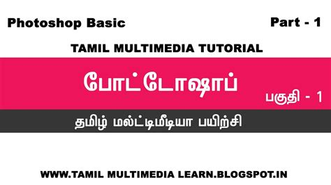 photoshop online tutorial in tamil photoshop basic tamil tutorial part 1 youtube
