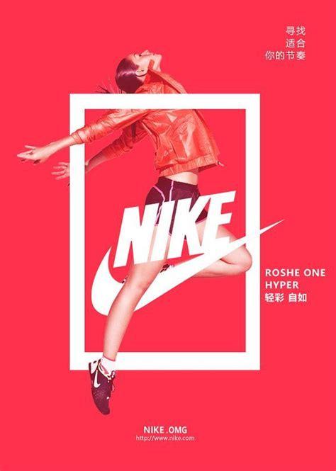 best 25 nike poster ideas only on pinterest nike design