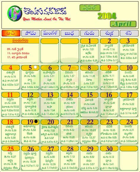 April 2008 Calendar Monthly Prayer Calendar 2016 Calendar Template 2016