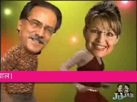 sarah palin fuckable youtube prachanda babu ram dancing with sarah palin animation