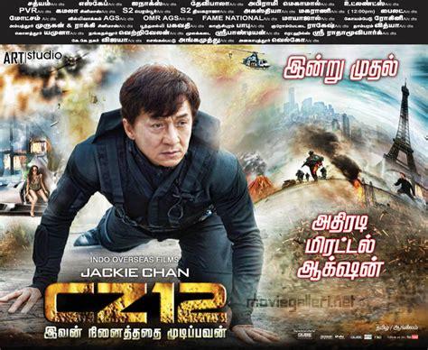 film chinese zodiac streaming jackie chan movie tamil rockers mobile