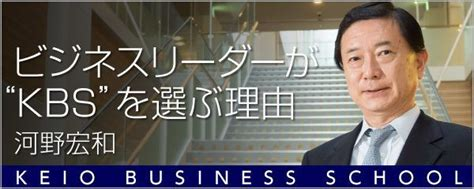 Keio Mba by 日本初 エグゼクティブに特化したmbaプログラム Emba はじまる 記事広告アーカイブ 東洋経済