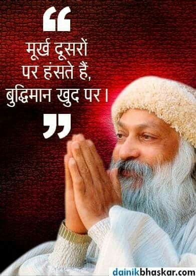 osho biography in hindi language osho quote in hindi beloved osho pinterest osho