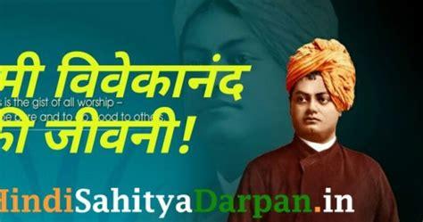 biography chanakya hindi स व म व व क न द क ज वन biography of swami vivekananda