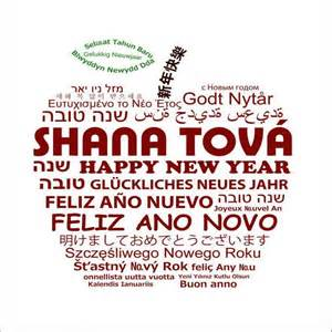 how to say happy new year in hebrew happy new year toursnlodging by suncity travel