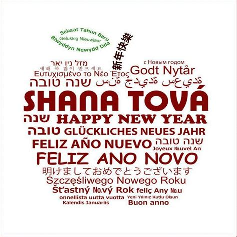 how to say happy new year in hebrew what is happy new year in hebrew 28 images happy new