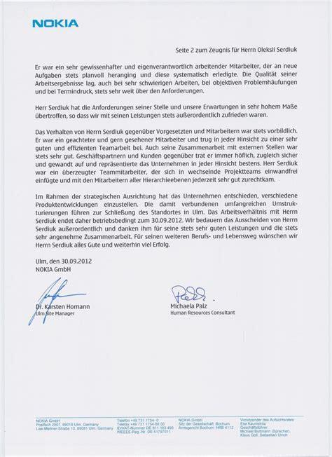 Recommendation Letter For Certification My Cv Oleksii Serdiuk