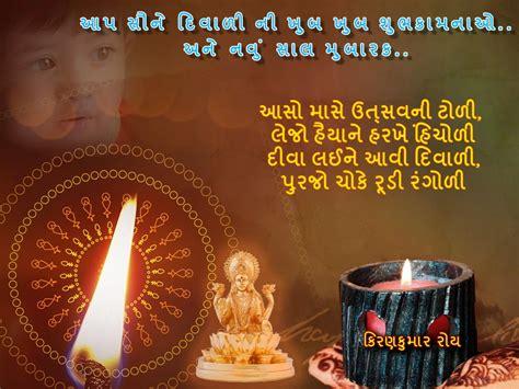 happy diwali gujarati wishes sms quotes status dp