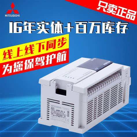 Mitsubishi Plc Fx3u 32mt Es A mitsubishi plc programmable controller fx3u 16 32 48 64 80
