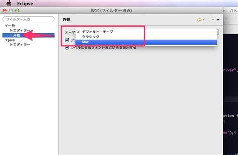 eclipse theme on mac macのeclipseの背景色 テーマ の色を変える方法 ダーフク com