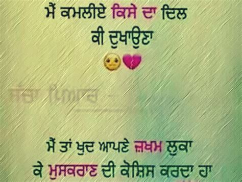 punjabi status with pics love status for whatsapp in punjabi www pixshark com