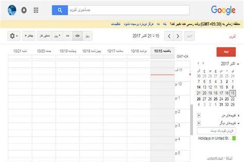 google calendar layout change how to change google calendar language to english quick tips