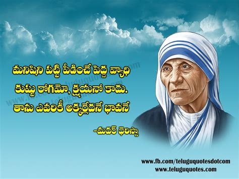 short biography of mother teresa in telugu 8 best images about mother teresa quotes on pinterest