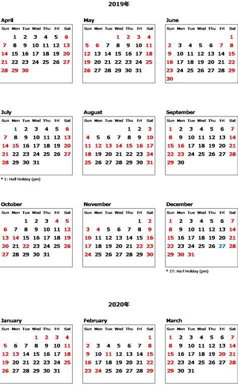 calendar  office days toshiba materials