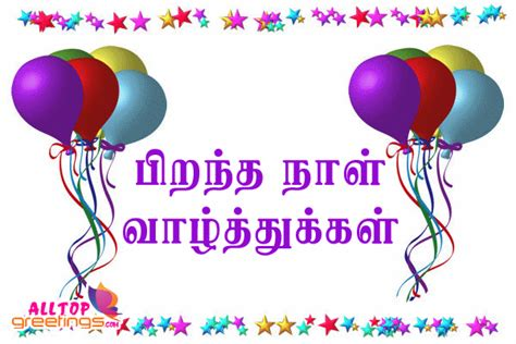 Wish U Happy Birthday In Tamil Happy Birthday Animated Pic In Tamil