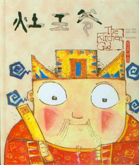 Kitchen God S by Kitchen God Books About China Festivals