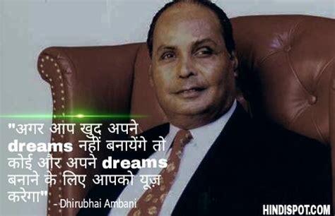 dhirubhai ambani biography in hindi dhirubhai ambani biography success story in hindi