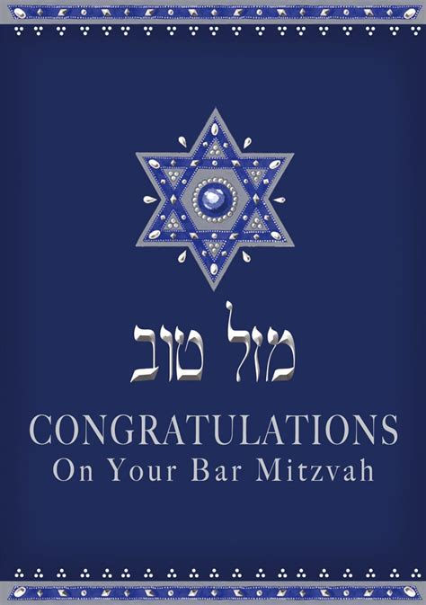 Bar Mitzvah   Caspi Cards & Art