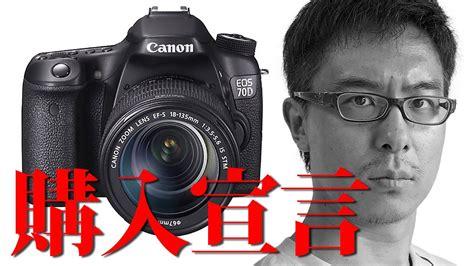 Berapa Kamera Canon Eos 70d 瀬戸弘司 買います キヤノンeos 70d購入宣言 canon eos 70d