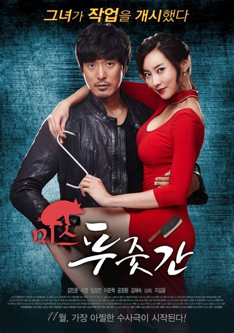 film 2017 korea miss butcher cast korean movie 2016 미스 푸줏간