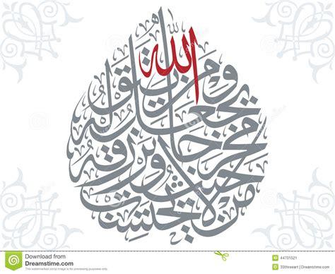 Islamic Artworks 15 quran verse 35 stock vector image of muslim verse