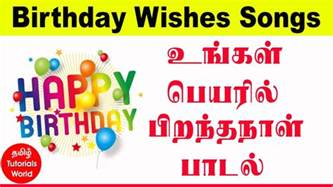 birthday songs download with your name tamil tutorials hd