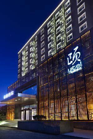 Top 2 798 Reviews And Yitel Hotel Beijing Wangjing 798